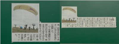 北国2006年12月3日.jpg