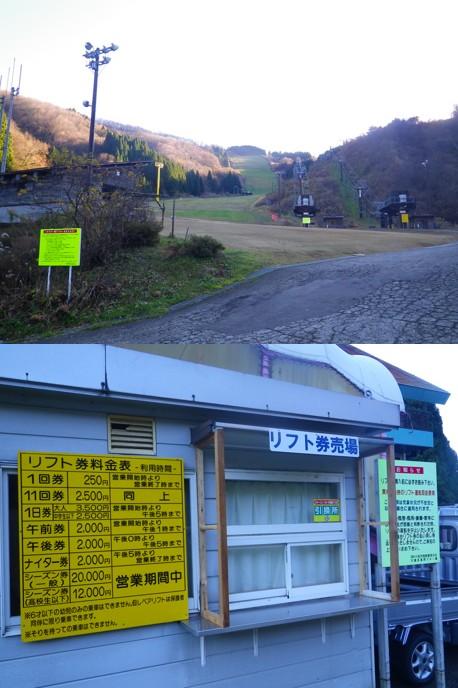 大倉岳スキー場.jpg